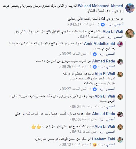 مالكى السياره Subaru XV 2018 فى مصر