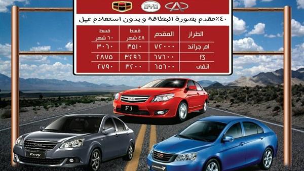 اسعار السيارات الجديدة بالقسط