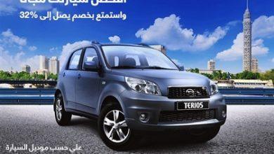 صيانه ديهاتسو فى مصر - اوتو جميل - geeks cars