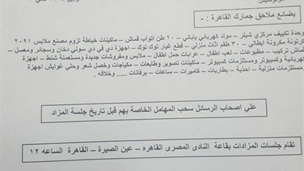 مزدا بيع السيارت المستعمله بمطار القاهره - GeeksCars