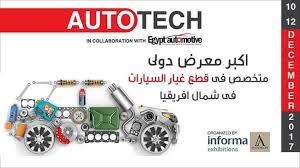 معرضAutoTech أوتو تك لقطع غيار السيارات - الدورة الاولى - geeks cars