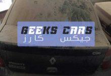 مزاد-السيارات-المستعمله--00-موقع-جيكس-كارز