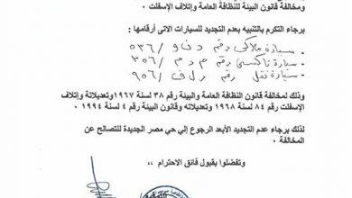 غرامات ماليه على السيارات وعدم التجديد - جيكس كارز