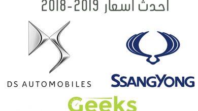 اسعار-ds-و-سانج-يونج-فى-مصر-2019