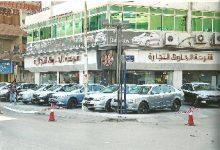 شركة الحاوى لتجارة السيارات - دليل تجار ومعارض بيع السيارات