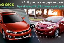 اسعار السيارات الجديدة فى مصر 2018