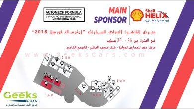 Automech Formula Exhibition - اوتوماك فورميلا 2018