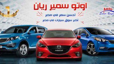 عروض وكلاء السيارات فى مصر - أوتو سمير ريان