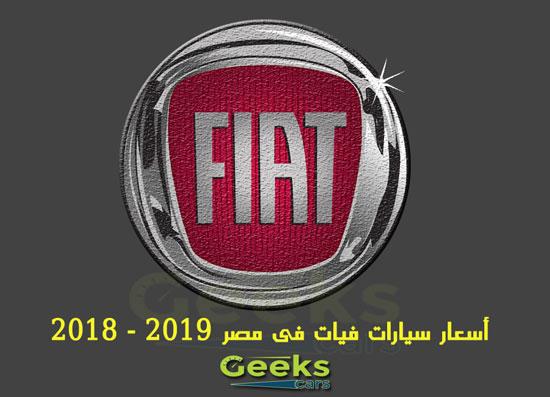 أسعار سيارات فيات فى مصر 2019 - 2018