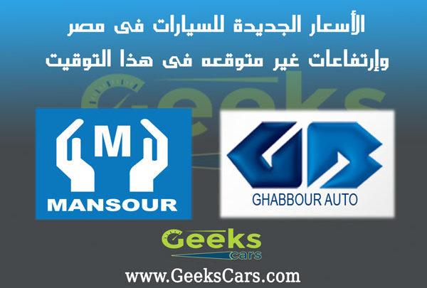الاسعار الجديدة للسيارات فى مصر