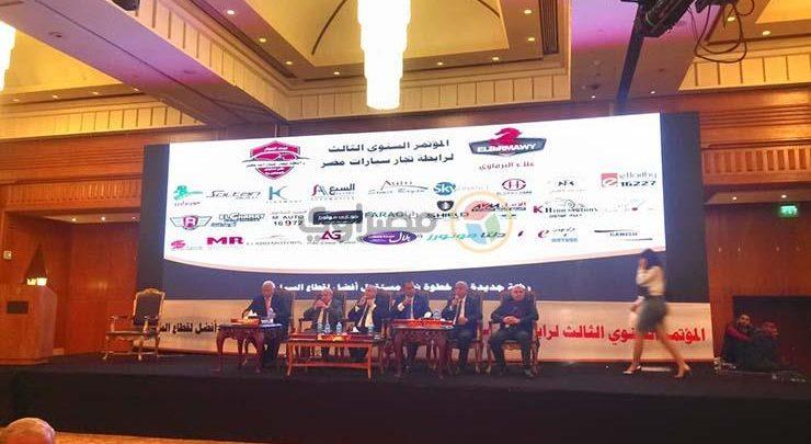 مؤتمر رابطة تجار سيارات 2018