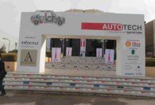معرض اوتو تك 2018 لقطع غيار السيارات