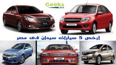 تقرير بأرخص 5 سيارات سيدان فى مصر
