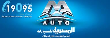 تجار وموزعين السيارات فى مصر - المصرية للسيارات
