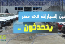 تجار وموزعين السيارات فى مصر يتحدثون