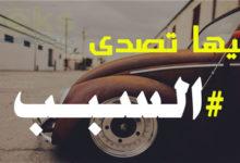 حملة خليها تصدى 2