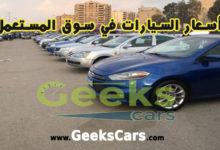 أسعار السيارات في سوق المستعمل