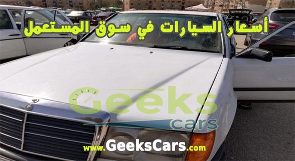 سعر السيارات المستعملة بسوق المستعمل