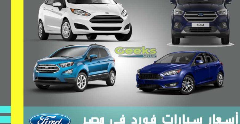 أسعار سيارات فورد في مصر موديلات وطرازات 2019