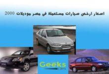 اسعار ارخص سيارات مستعملة