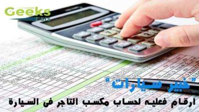مكسب تجار السيارات فى مصر