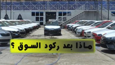 ركود سوق السيارات بمصر