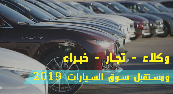 توقعات لسوق السيارات بمصر الفتره القادمة