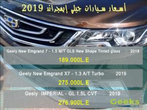 سعر جيلى ايمجراند X7 فى مصر 2019