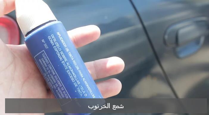 كيفيه اصلاح خدوش السيارة  -الشمع