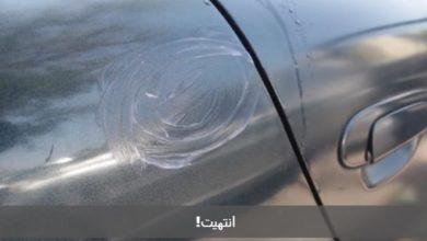 كيفيه اصلاح خدوش السيارة بنفسك