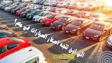 اسعار السيارات فى مصر 2020