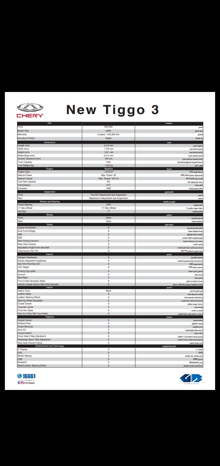 أسعار شيرى تيجو 3 الجديدة