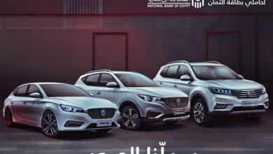 أسعار سيارات MG فى مصر 2020