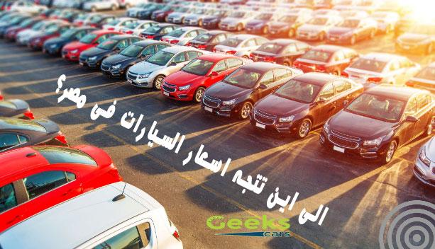 الى اين تتجه أسعار سيارات 2021 - 2022 فى مصر
