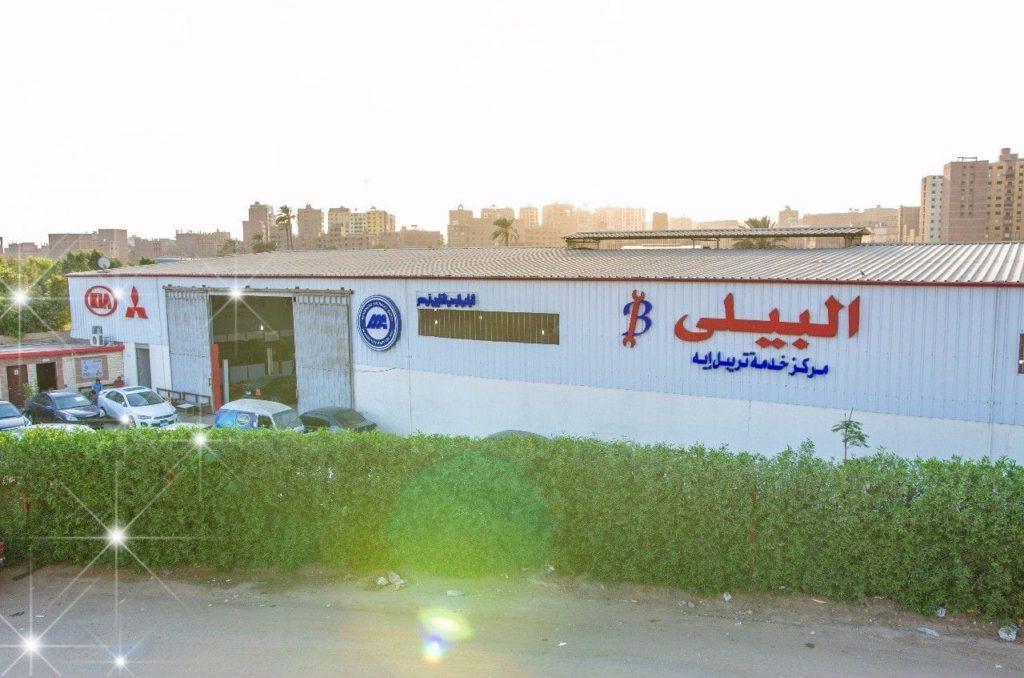 مركز البيلى لصيانة السيارات