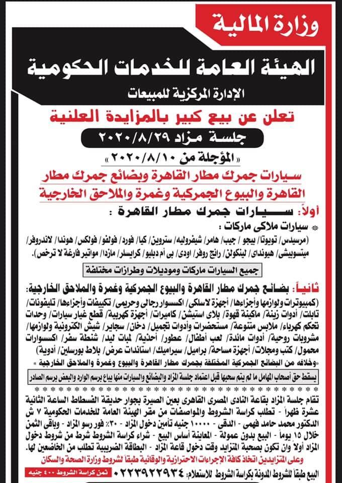مزاد بيع سيارات جمارك مطار القاهرة
