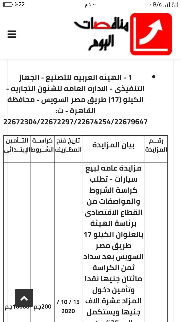 مزاد سيارات الهيئة العربية للتصنيع باسعار رخيصه