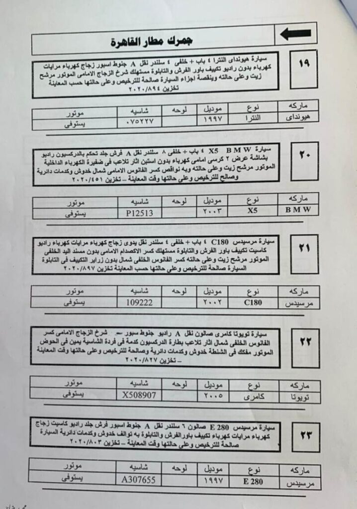تفاصيل سيارات مزاد مطار القاهره 18 نوفمبر2020