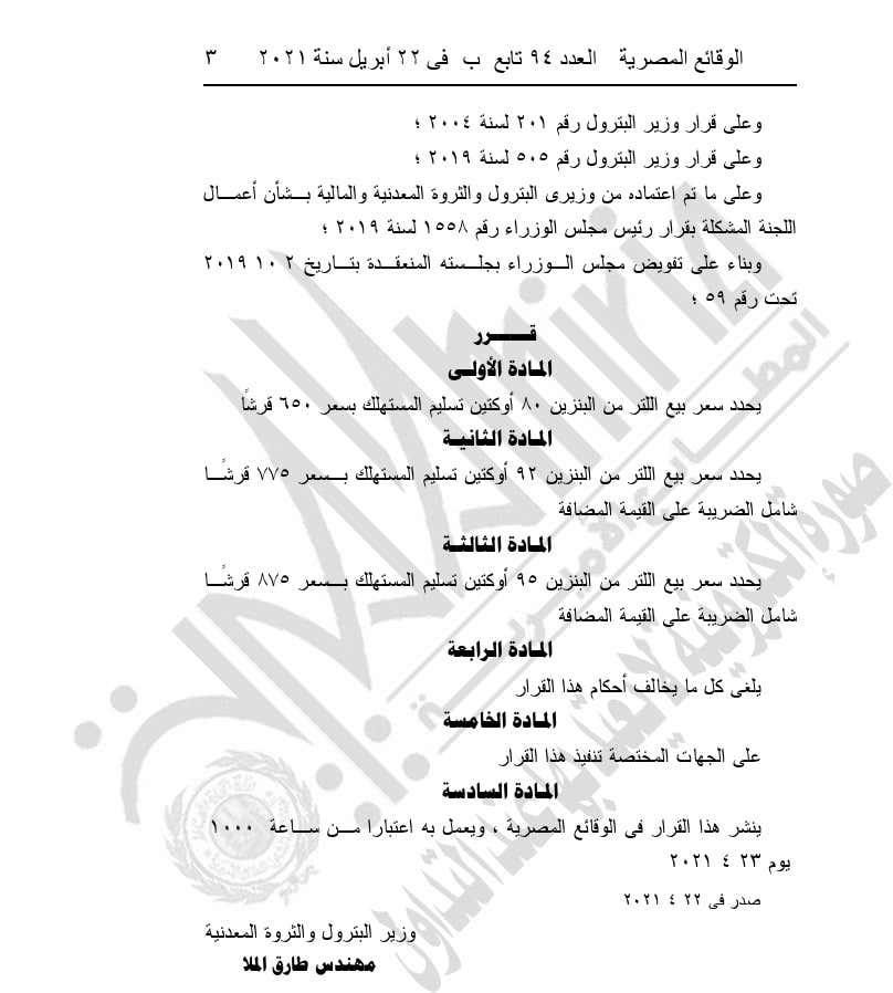 اسعار البنزين الجديدة 2020 فى مصر
