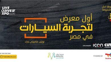 معرض تجربة السيارات فى مصر لاول مرة 2021