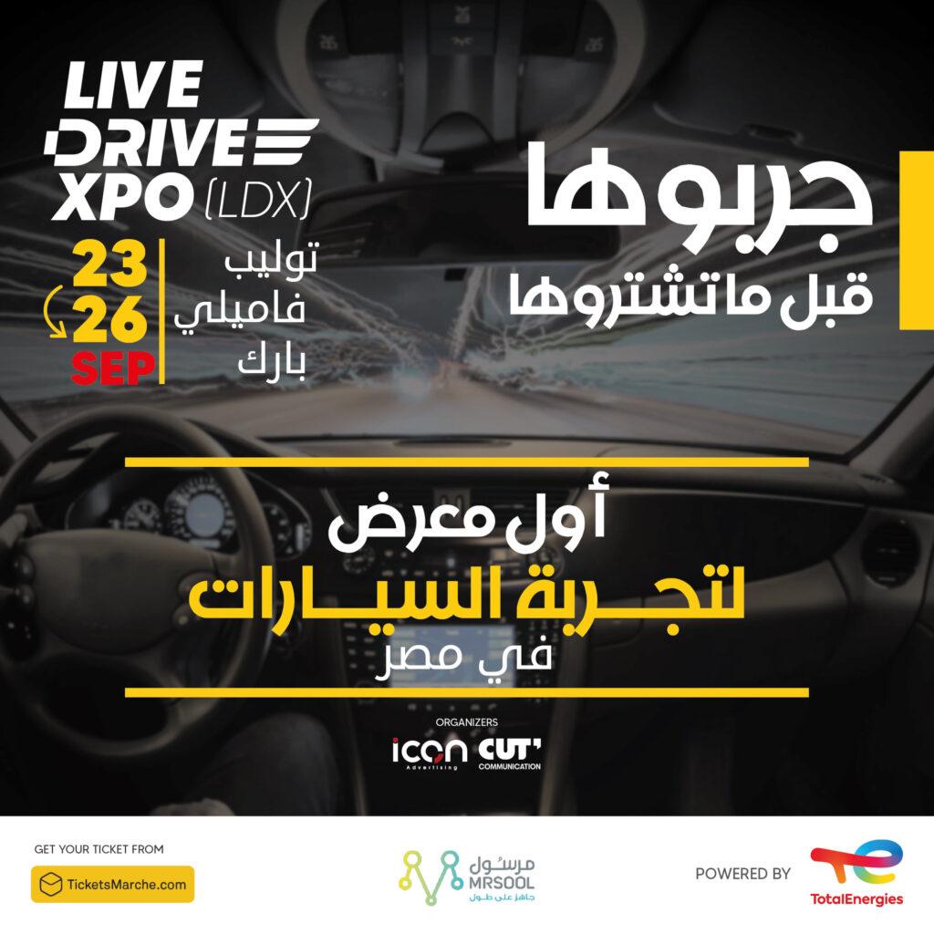 لايف درايف إكسبو LDE - اول معرض لتجربه وشراء السيارات فى مصر